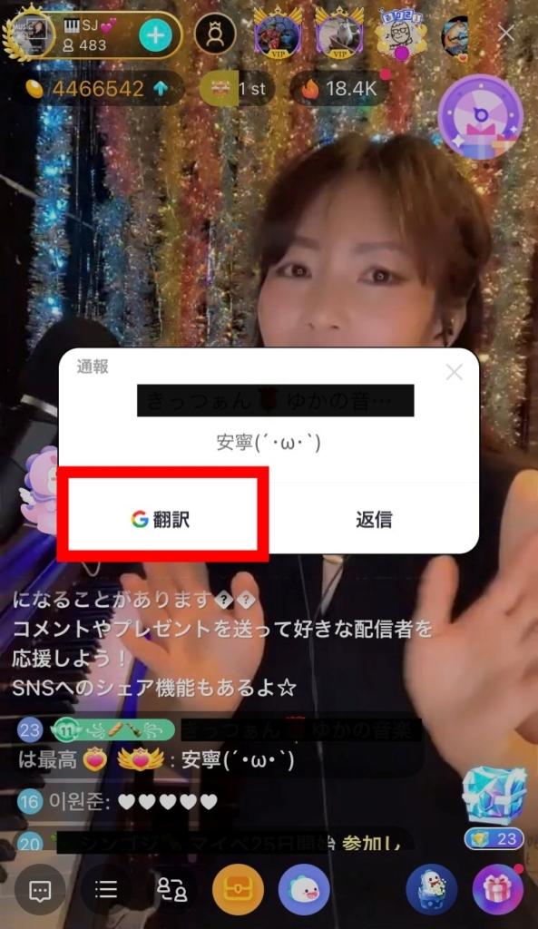 ビゴライブ Google翻訳