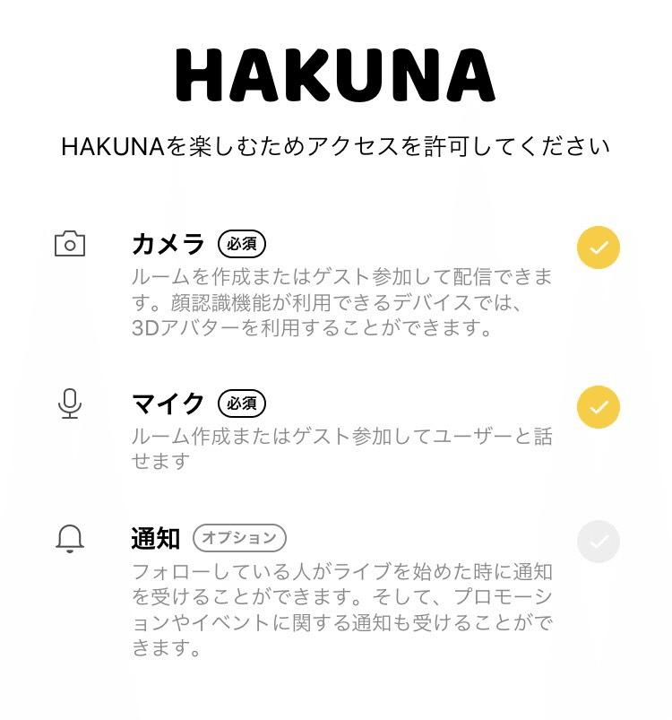 ハクナライブ初期設定