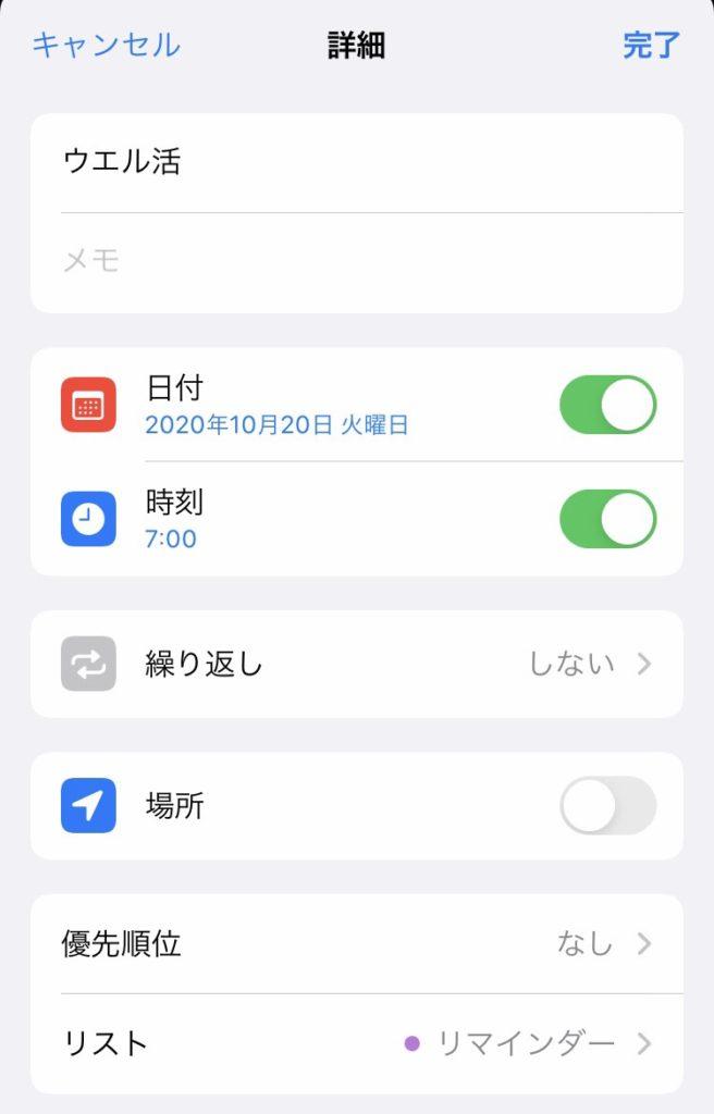 リマインダー機能iPhone