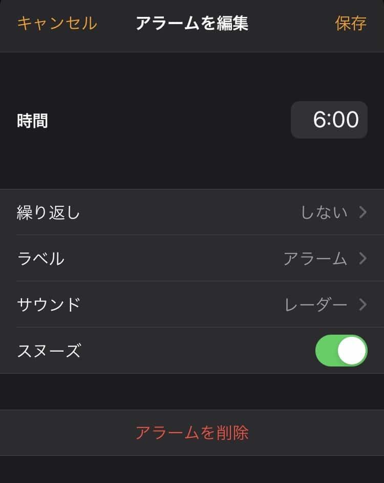 アラーム機能iPhone