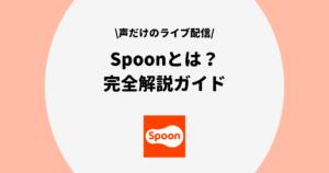 ラジオ配信アプリSpoon(スプーン)とは?使い方や特徴的な機能をすべて解説!