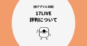 17LIVE 評判
