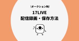 17ライブ 録画