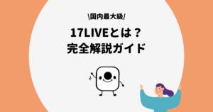 17LIVEとは