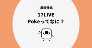 17ライブ Poke