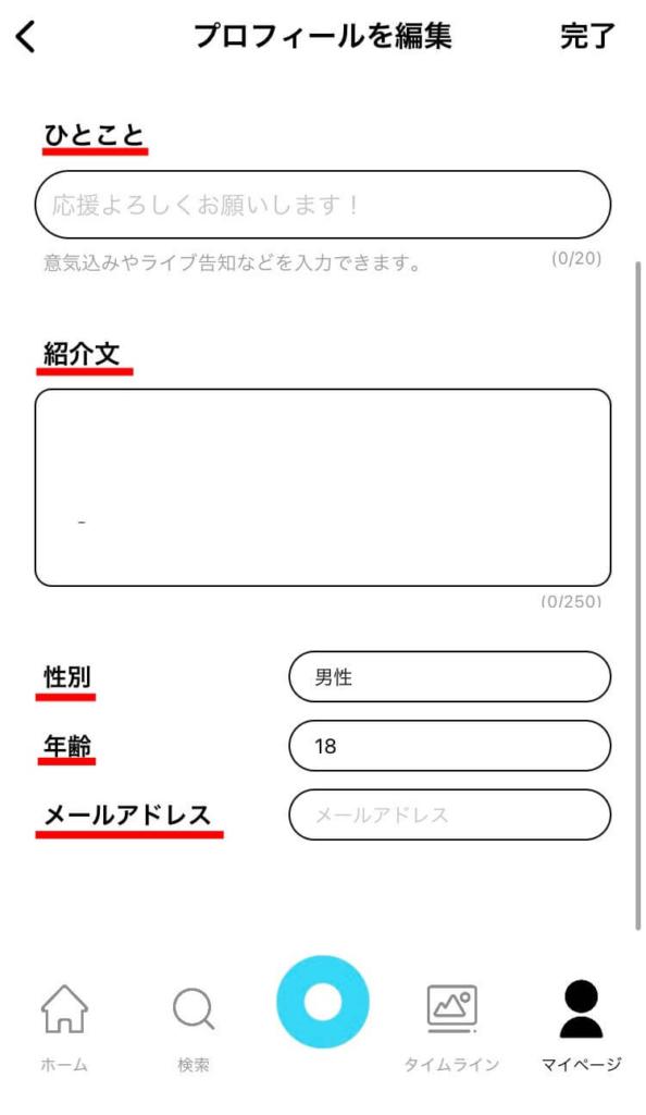 エブリィライブ プロフィール編集