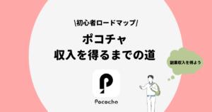 Pococha(ポコチャ)ライバーの収入は?収益化までの仕組みを解説!