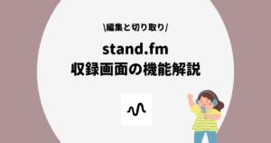 stand.fm 収録