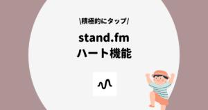 stand.fm ハート