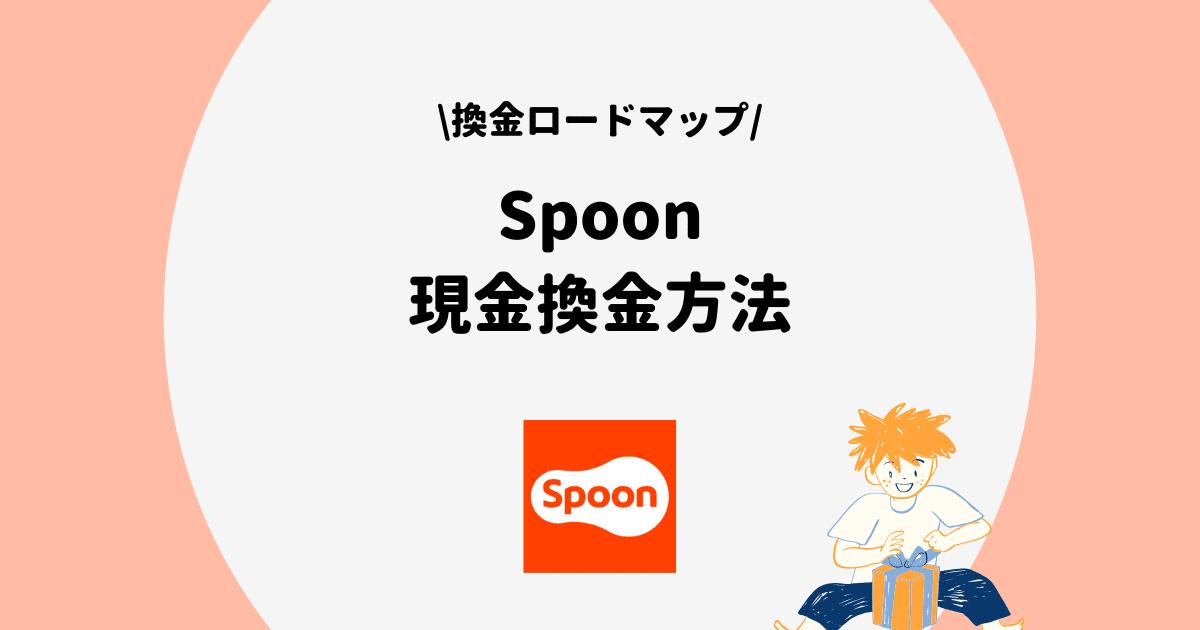 換金 Spoon