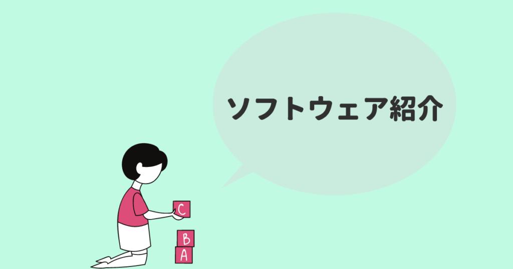 ラインライブ ソフトウェア紹介