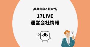 17LIVE 運営会社