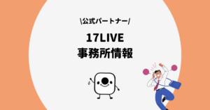 17LIVE(イチナナ)おすすめライバー事務所一覧!パートナー事務所も紹介!