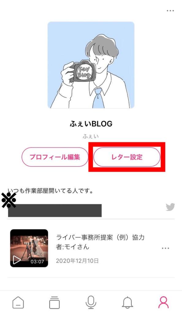 stand.fm レター設定