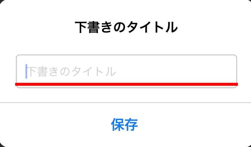 stand.fm 収録画面 下書き