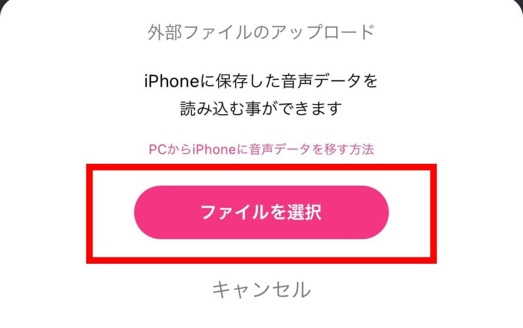 stand.fm 収録画面 ファイル選択
