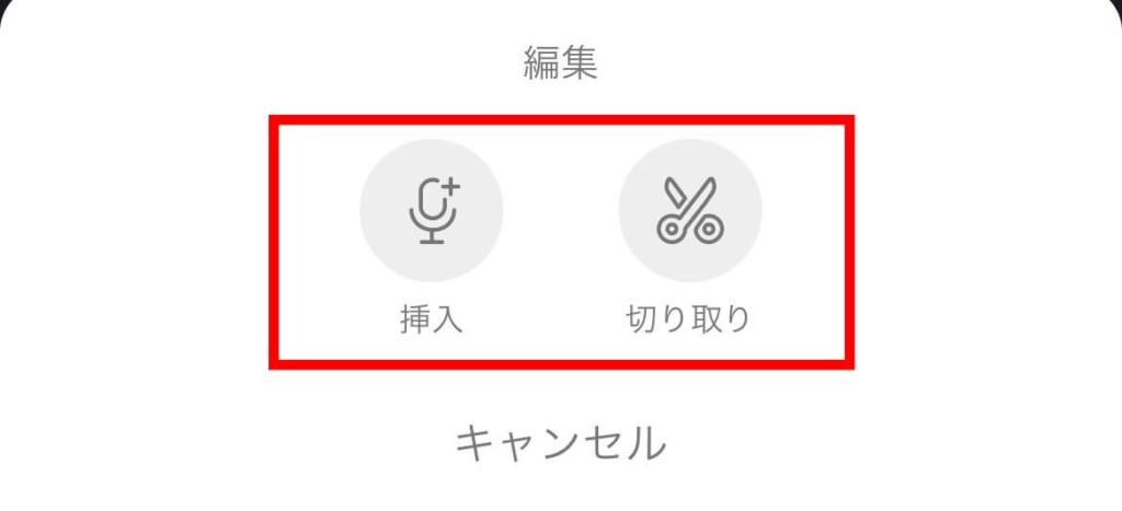stand.fm 収録画面 編集