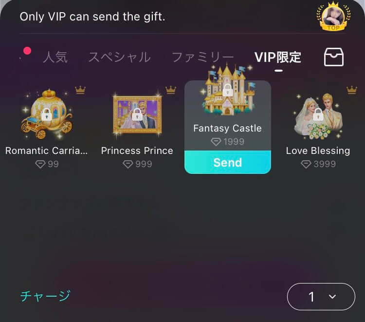 VIP ギフト