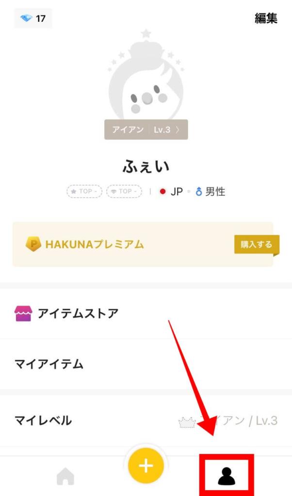 ハクナライブ マイページ