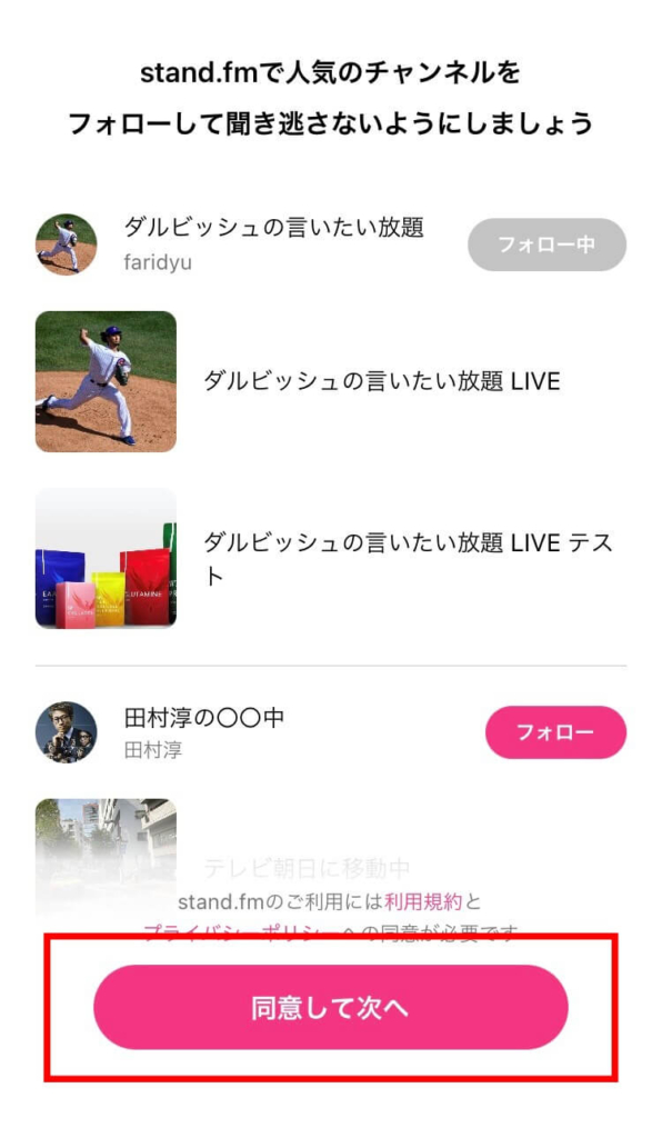 stand.fm プッシュ通知