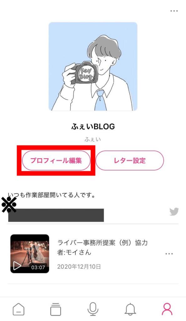 stand.fm プロフィール編集