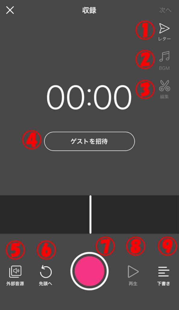 stand.fm 収録画面