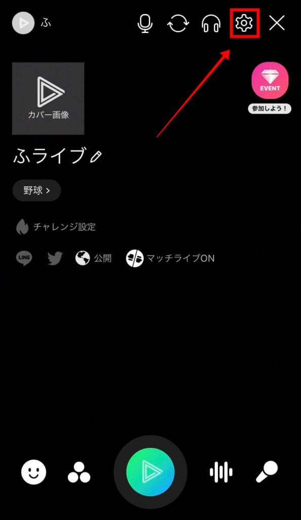 ラインライブ アーカイブ設定