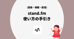 stand.fm(スタエフ)の使い方・やり方・視聴画面の機能を配信者が解説!