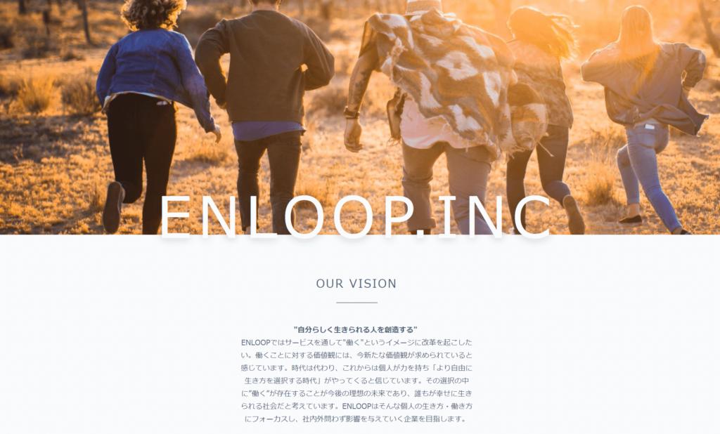 株式会社ENLOOP