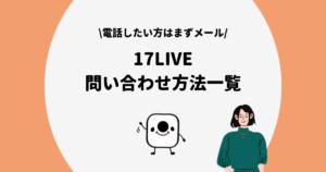 17LIVE 問い合わせ