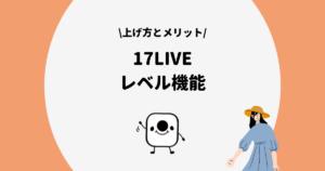 17LIVE レベル