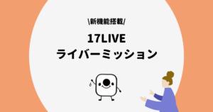 17LIVE ライバーミッション