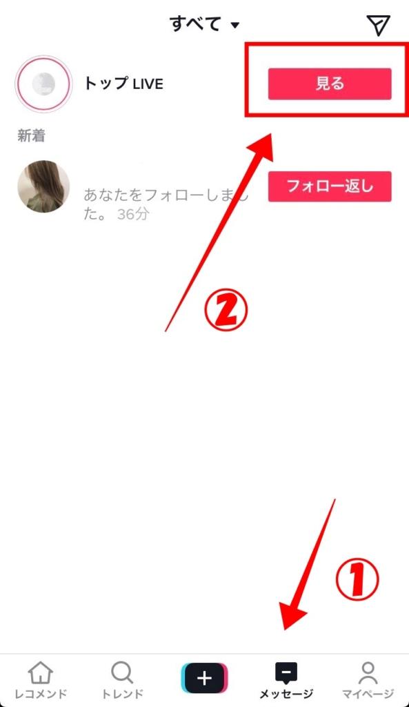 TikTok Live 視聴方法