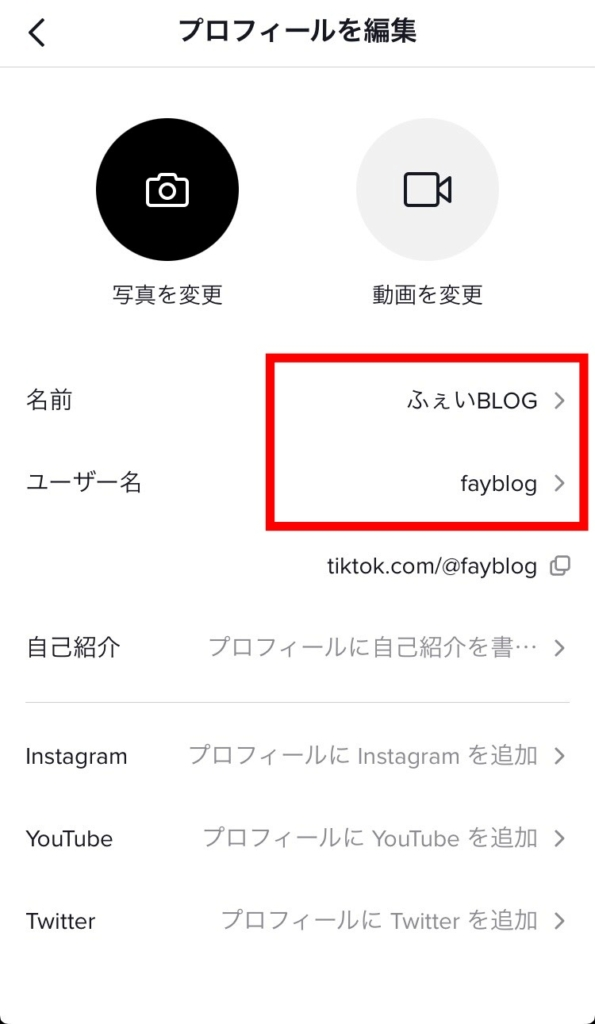 TikTok ユーザー名変更