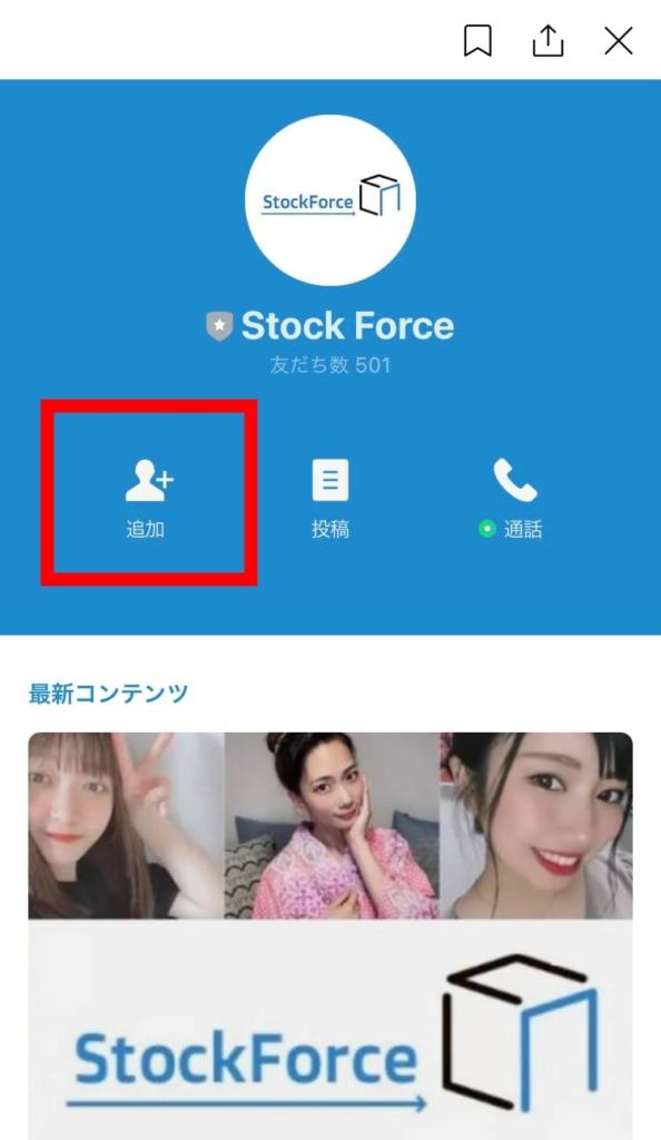 Stockforce LINE追加