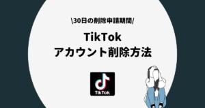 TikTok アカウント削除方法