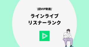 LINE LIVE(ラインライブ)のリスナーランクとは?特典と種類を徹底解説!
