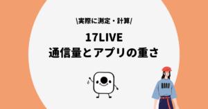 17LIVE 通信料