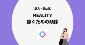 REALITY 収入
