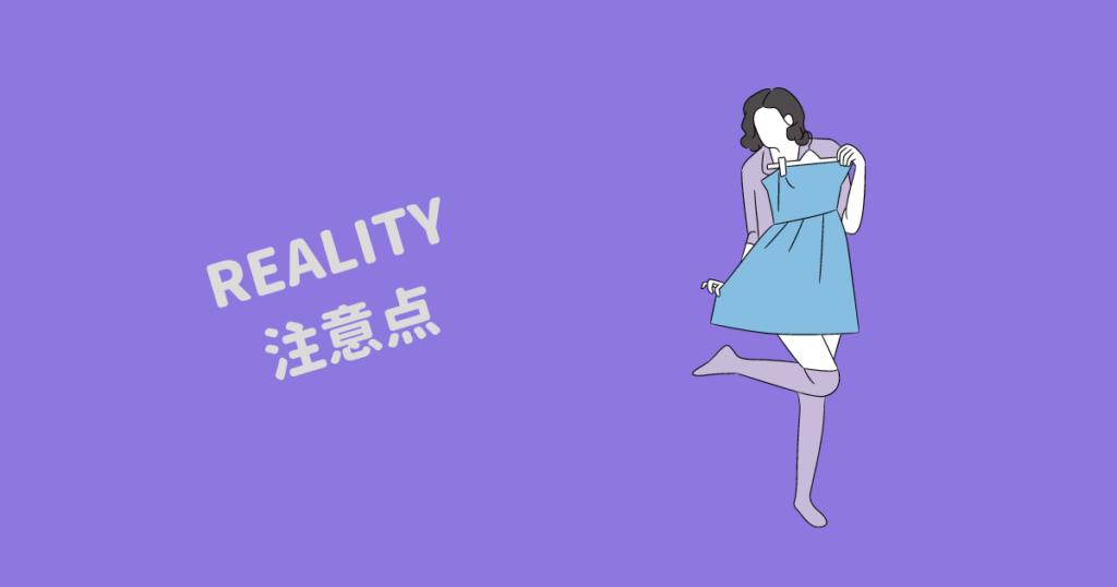 REALITY 注意点