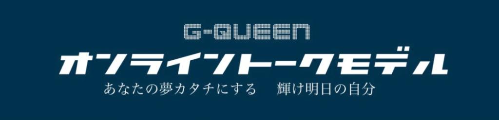 G-QUEEN
