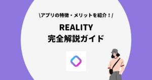 REALITY とは
