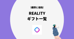 REALITY ギフト