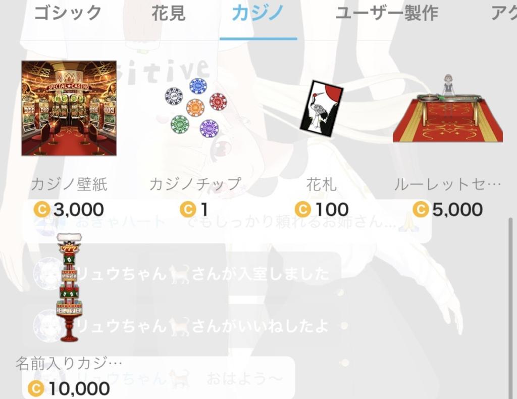 REALITY カジノ