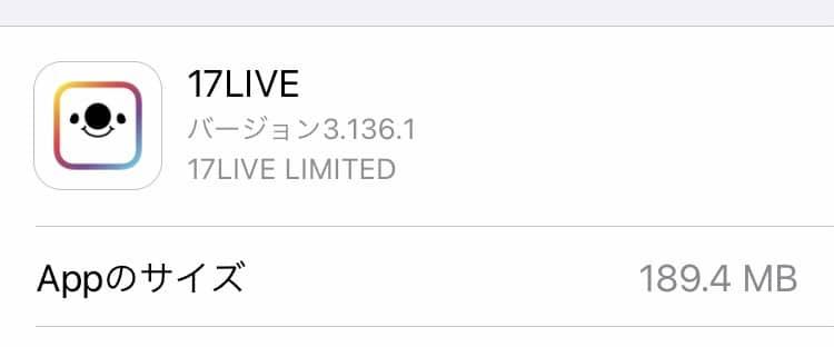 17LIVE アプリの重さ
