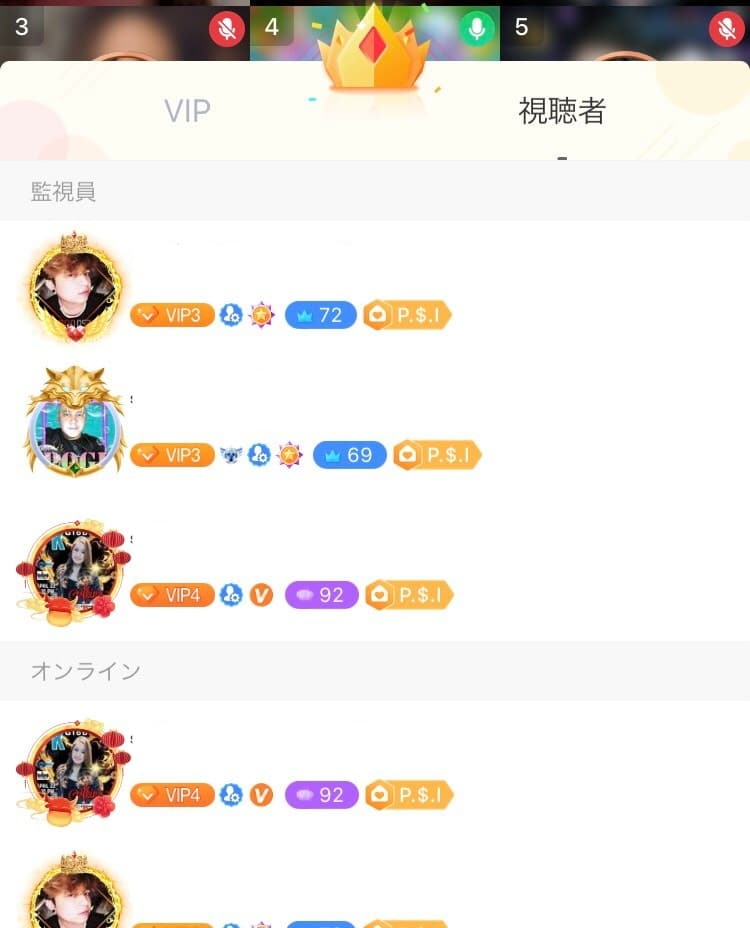 Uplive リスナー