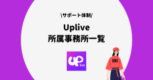 Uplive 事務所