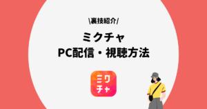 ミクチャ PC