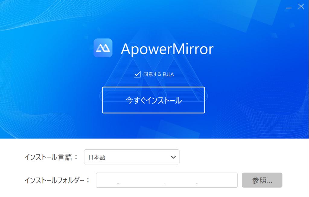 ApowerMirror