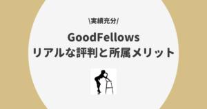 GoodFellows 事務所